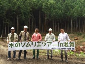 滋賀県木のソムリエツアー第1回